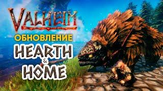Valheim Hearth \u0026 Home | Обновление ОЧАГ И ДОМ | Строительство и новые предметы