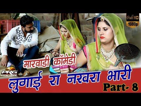 Superhit Desi Comedy   लुगाई रा नखरा भारी Part-8   Rajasthani Desi Short Comedy Film   जरूर देखें
