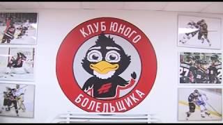 Открытие Клуба юного болельщика «Авангарда»