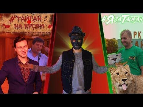 Большое Расследование:О том Как закрывают часный парк Тайган/И как продался Соболев [ИТ Бомбит]