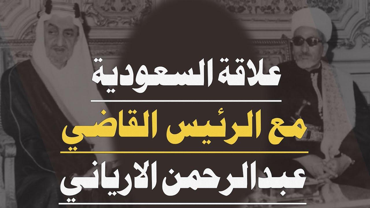 علاقة السعودية مع الرئيس القاضي عبدالرحمن الارياني