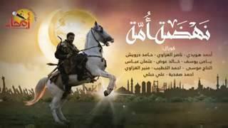 اغنية ارطغرل بالعربي - رائعة جدا  diriliş ertuğrul şarkısı  arapça