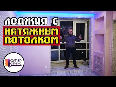Утепление лоджии и замена фасадного остекления | Ремонт квартир СПБ | Ремонт квартир Санкт-Петербург