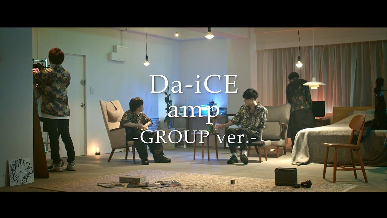 Download Da-iCE / 「amp」Lyric Video