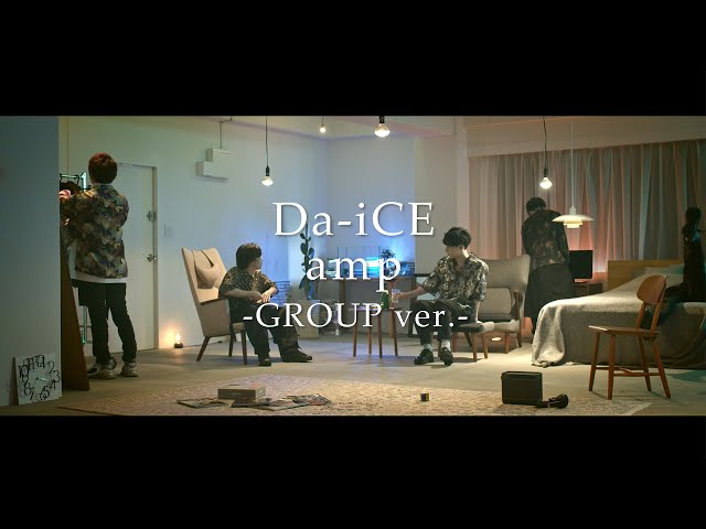 Da-iCE / 「amp」Lyric Video