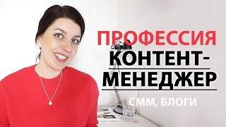 видео Профессия SEO-специалист: где учиться, плюсы и минусы