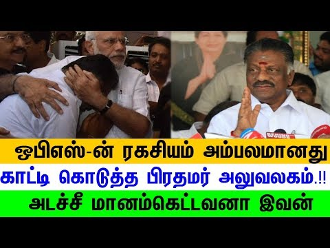 Reality of O Paneerselvam (OPS) - Modi meeting Explored