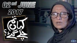 Ghareeb Maa Ka Be-qasoor Beta | Kahan Tum Chale Gae | SAMAA TV | 02 June 2017