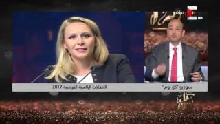 كل يوم - عمرو أديب: هو ليه محدش بيرشح نفسه في رئاسة الجمهورية في مصر مع إن الإنتخابات قربت ؟