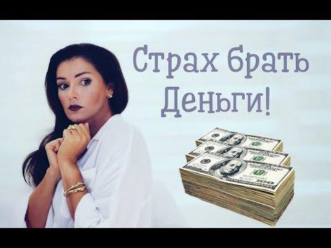 Как преодолеть страх денег и разбогатеть!