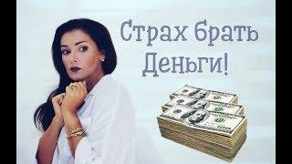 Как заработать / Как стать богатым! / Как преодолеть страх денег и разбогатеть!
