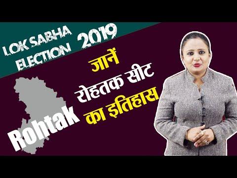 Lok Sabha Election 2019: History Of Rohtak, MP Performance Card | वनइंडिया हिंदी