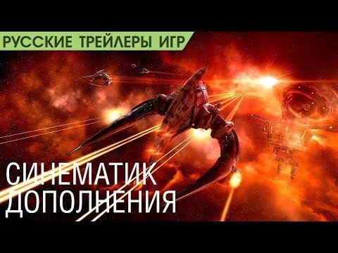 EVE Online - Invasion - Синематик дополнения - Русский трейлер (озвучка)