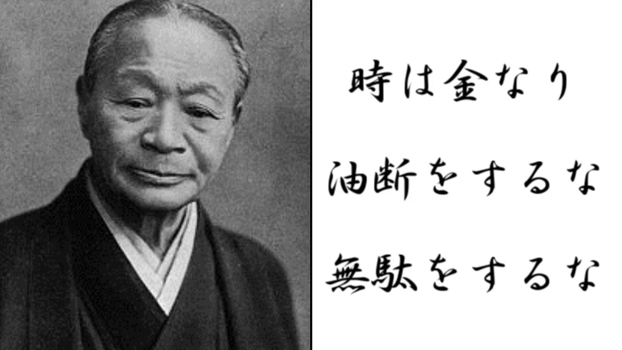 大倉喜八郎 ポジティブ名言 【東...