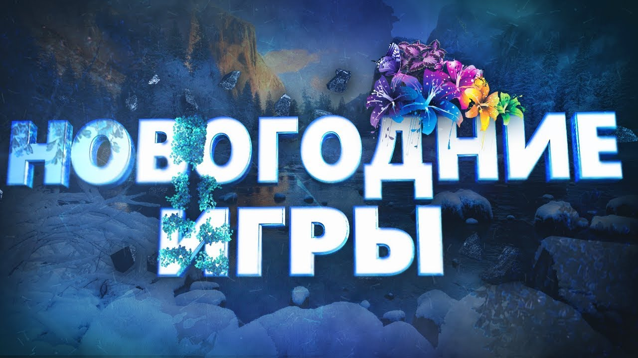 Новый 2019 год в Краснодарском крае | предложения, цены на отдых в 2019 году