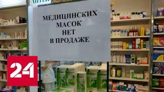 Роспотребнадзор рекомендует носить маски, которых нигде нет в продаже. 60 минут от 03.04.20