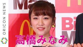 チャンネル登録:https://goo.gl/U4Waal 元AKB48で歌手の高橋みなみ、俳...