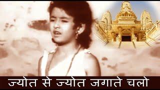 ज्योत से ज्योत जगाते चलो JYOT SE JYOT JAGATE CHALO - भक्ति गीत - लता मंगेशकर
