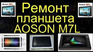 Ремонт планшета AOSON M7L - замена аккумулятора