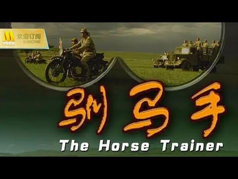 【1080P Full Movie】《驯马手/The Horse Tralner》一部充满草原风情的爱情电影( 宝音尼木胡 / 魏大鸣 / 斯日吉)