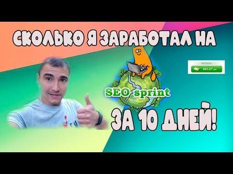 Заработок без вложений в интернете 2019 , заработать в онлайн на сайте SeoSprint/СеоСпринт