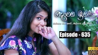Deweni Inima | Episode 635 15th July 2019 Thumbnail