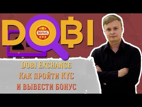 Dobi Exchange // Как пройти KYC и вывести бонус