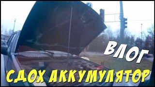 видео Аккумулятор на Ваз 2109