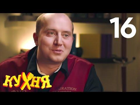 Кухня | Сезон 1 | Серия 16