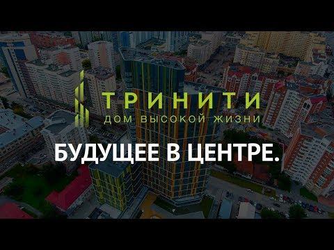 ЖК «Тринити». Будущее в центре | Новостройки бизнес класса в центре Екатеринбурга.