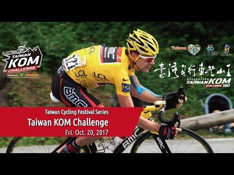 2017 Taiwan KOM Challenge English Version