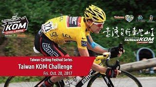 2017 Taiwan KOM Challenge (English Version) streaming