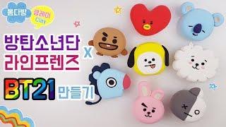 방탄소년단X라인프렌즈♡클레이로 BT21만들기(방탄소년단 캐릭터 인형)_Making of BT21_bts _ 봄다방의 클레이아트