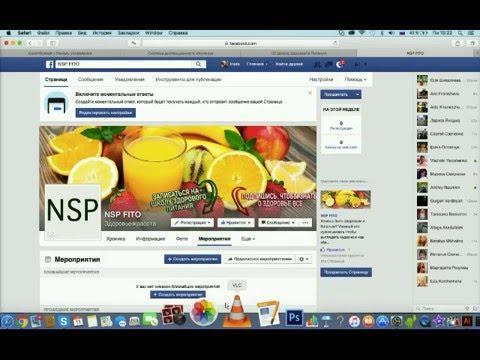 Создание фан-страницы в Фейсбуке