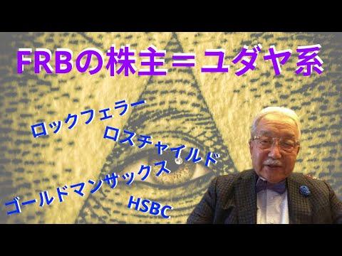 FRBのオーナー・ユダヤ資本の意志を知ればあなたの財産は安全
