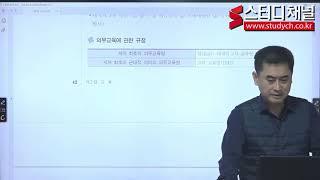 [스터디채널] 청원경찰 일반상식 강의