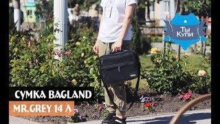 Мужская сумка BAGLAND MR.GREY 14 л 0026570 черный, купить в Украине. Обзор