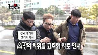[Infinite Challenge] 무한도전 - Myungsoo,arrest for Busan police in road! 20151226