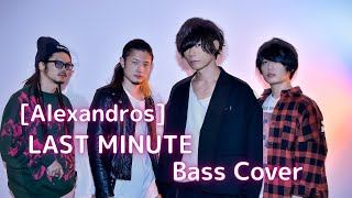 [ALEXANDROS] LAST MINUTE Bass cover