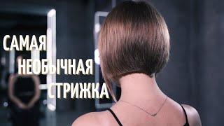 Самая НЕОБЫЧНАЯ женская стрижка Женская стрижка БОБ Женская короткая стрижка