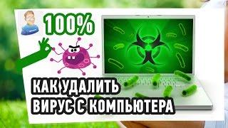 видео Как проверить телефон на вирусы через компьютер: рекомендации