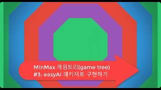 인공지능(AI)-06-게임트리(MinMax Game T…