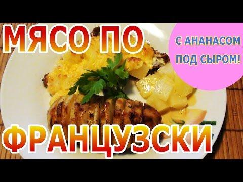Мясо по французски (с ананасом, под сыром)