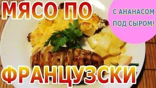 Мясо по французски (с ананасом, под сыром)(Мясо по французски (с ананасом, под сыром) https://www.youtube.com/watch?v=Xh-GB64wTvc Подпишись на канал: ..., 2014-12-22T15:53:48.000Z)