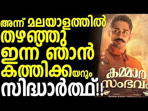 Tamil Actor Siddharth Suryanarayan about...