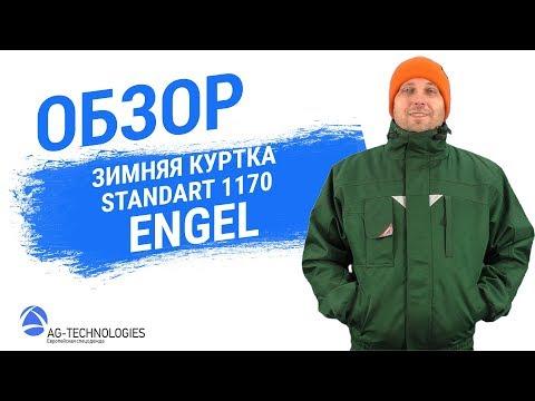 Рабочая зимняя куртка Engel Standart 1170