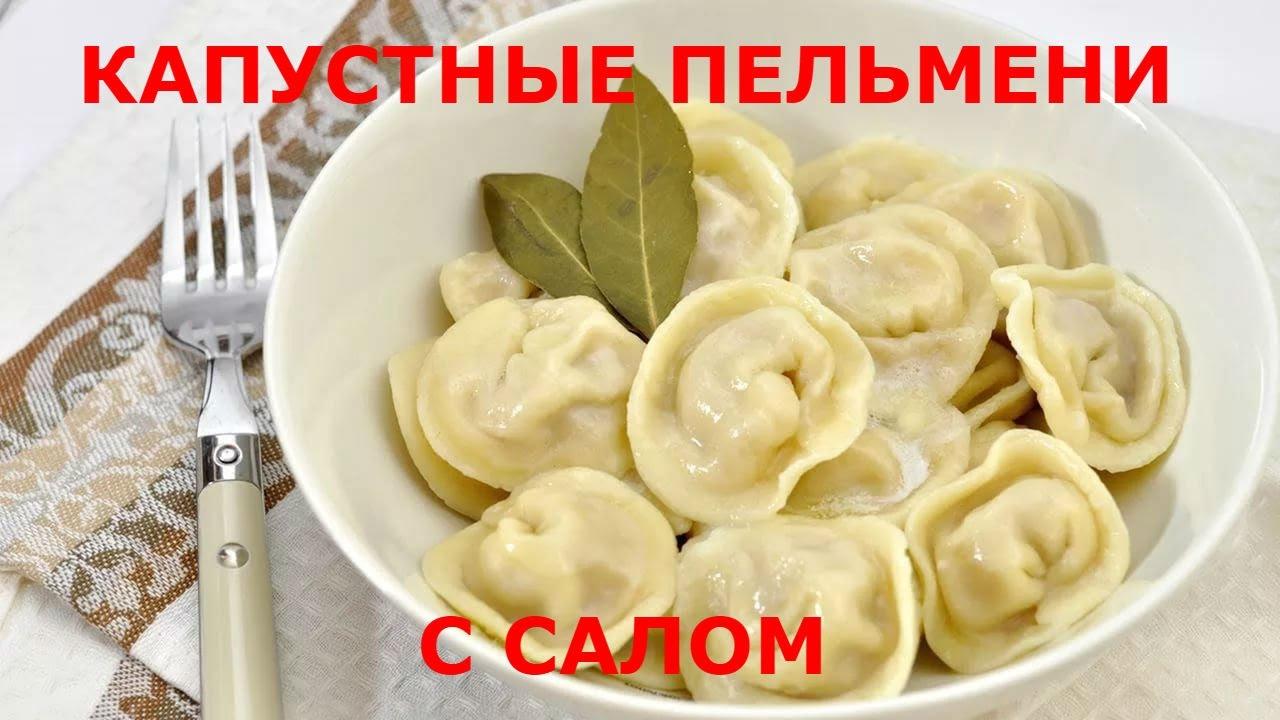 пельмени с капустой свежей рецепт с фото