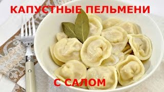 ПЕЛЬМЕНИ С КАПУСТОЙ И САЛОМ / DUMPLINGS WITH CABBAGE AND BACON