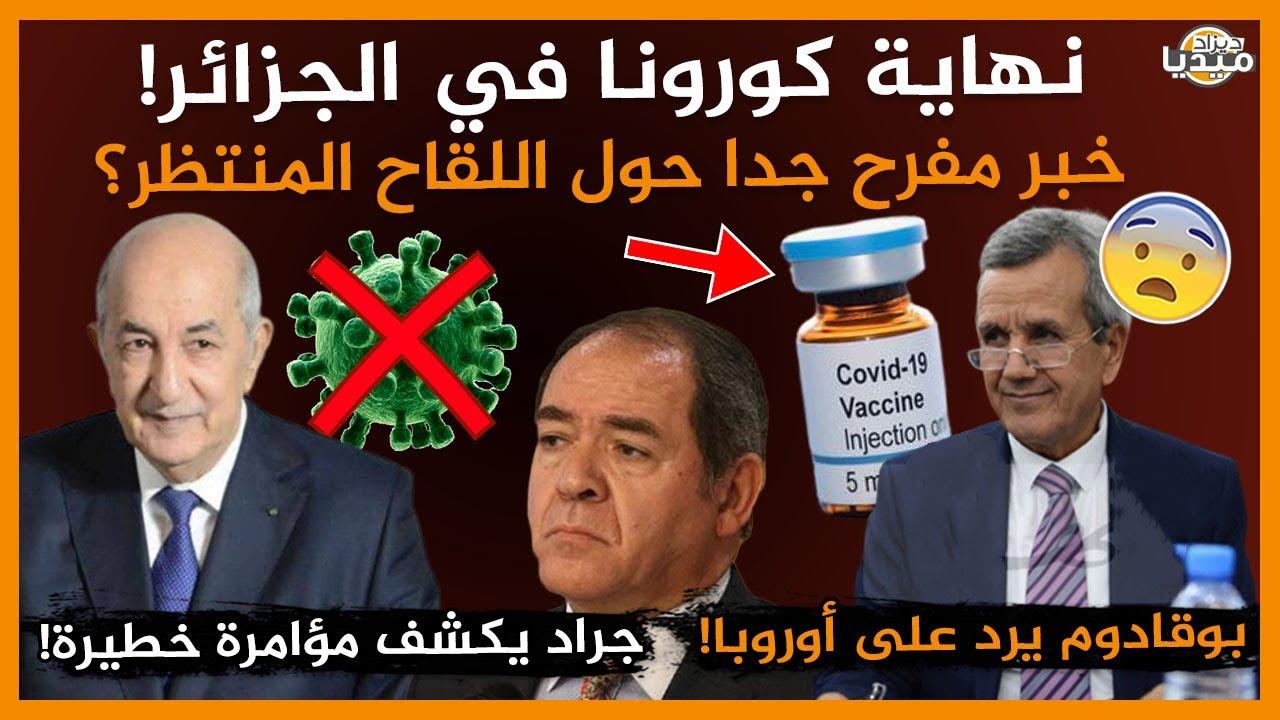 عاجل..وزير الصحة يزف خبرا مفرح جدا حول لقاح كورونا في الجزائر..لن تصدق! I مؤامرة خطـ يرة في الجزائر!