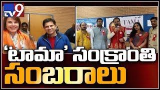 విజయవంతంగా అట్లాంటా తెలుగు సంఘం సంక్రాంతి సంబరాలు